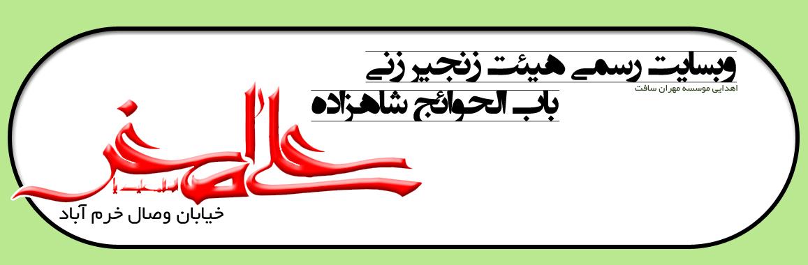 هیئت شاهزاده علی اصغر خیابان وصال